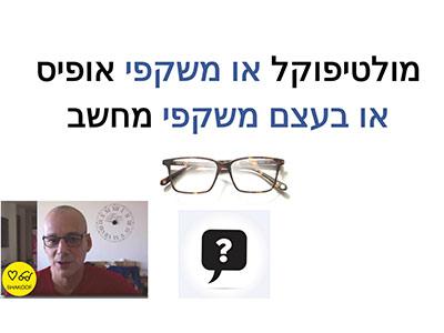 משקפי אופיס, משקפי מולטיפוקל או בכלל משקפיים פשוטים למחשב? מדריך קצר.