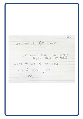 מכתב תודה מלקוח 1